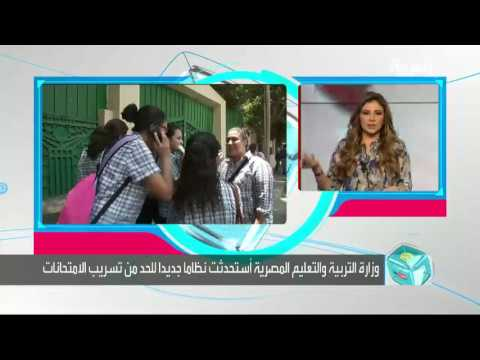 صوت الإمارات - بالفيديو وزارة التعليم المصرية عاجزة عن وقف تسريب الاختبارات