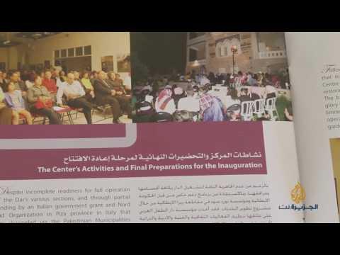 صوت الإمارات - بالفيديو دار إسعاف النشاشيبي واجهة ثقافية معتمدة في القدس