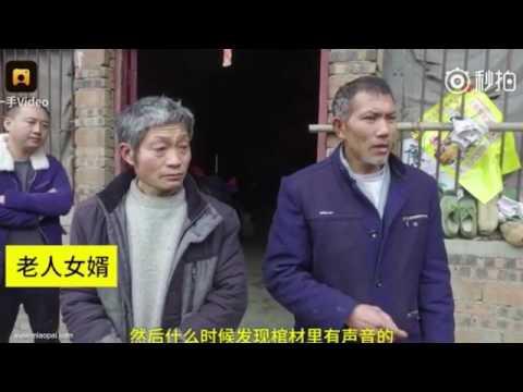 صوت الإمارات - شاهد مسن صينى يعود من الموت أثناء مراسم دفنه