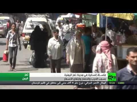 صوت الإمارات - شاهد مأساة إنسانية في تعز نتيجة الحرب اليمنية