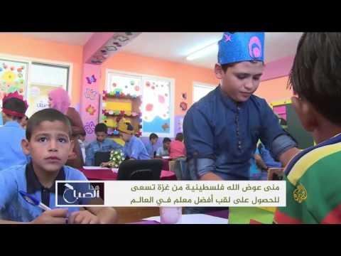 صوت الإمارات - شاهد منى عوض الله تسعى إلى لقب أفضل معلمة عالمية