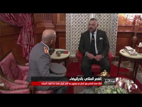 صوت الإمارات - شاهد العاهل المغربي يعيّن الجنرال دوديفيزيون الوراق مفتشًا عامًا للقوات المسلحة