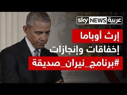 صوت الإمارات - بالفيديو  تقرير بشأن سياسة باراك أوباما