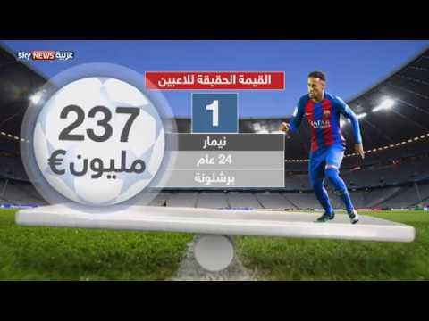 صوت الإمارات - شاهد  لائحة بالقيمة الحقيقية لمعظم اللاعبين