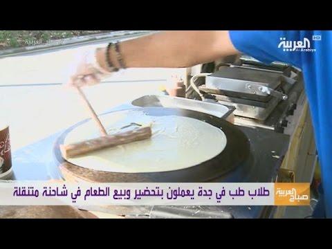 صوت الإمارات - شاهد طلاب طبّ سعوديون يعملون في شاحنة طعام