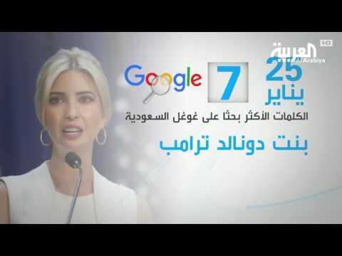 صوت الإمارات - المعلمون والمدارس أكثر ما يشغل السعوديين على غوغل