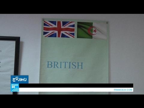 صوت الإمارات - بالفيديو اللغة الانجليزية تنافس نظيرتها الفرنسية في الجزائر