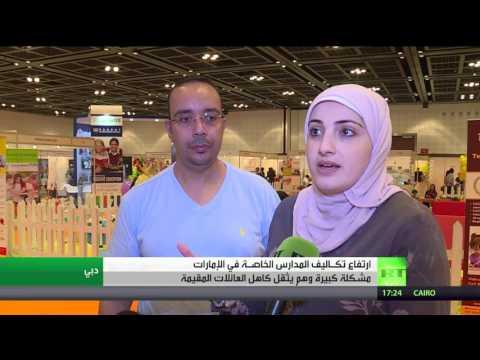 صوت الإمارات - بالفيديو ارتفاع تكاليف المدارس الخاصة في الإمارات