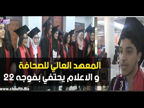 صوت الإمارات - المعهد العالي للصحافة يحتفي بفوجه 22