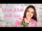صوت الإمارات - شاهد أفكار مختلفة لهدايا عيد الأم