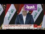 شاهد العبادي يحدد تحديات العراق المقبلة