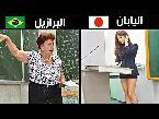بالفيديو 10 معلمين سوف يجعلونك تحب الذهاب إلى المدرسة