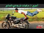 صوت الإمارات - بالفيديو أسرع 5 دراجات نارية حول العالم خلال عام 2016